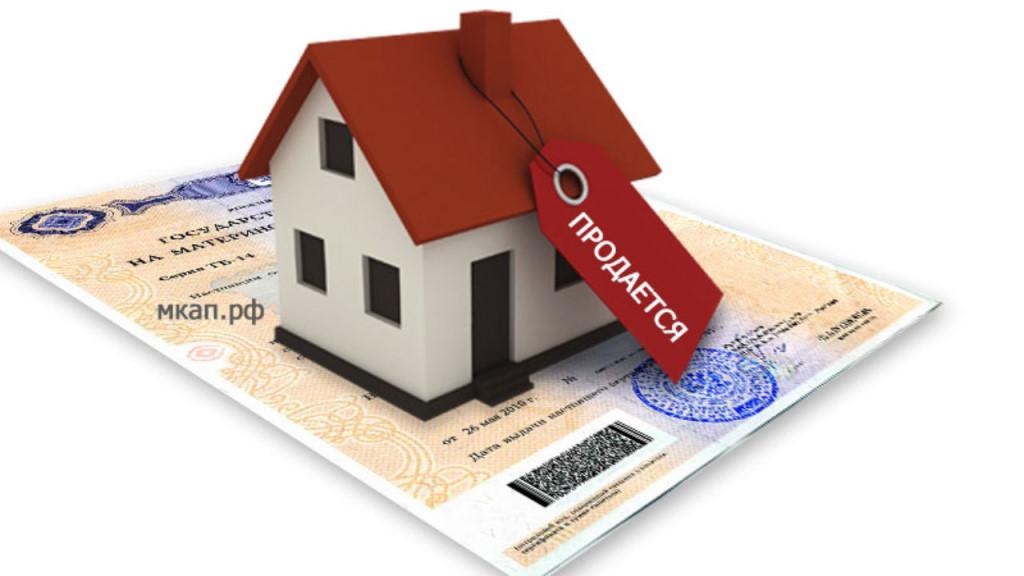 продажа недвижимости по сертификату
