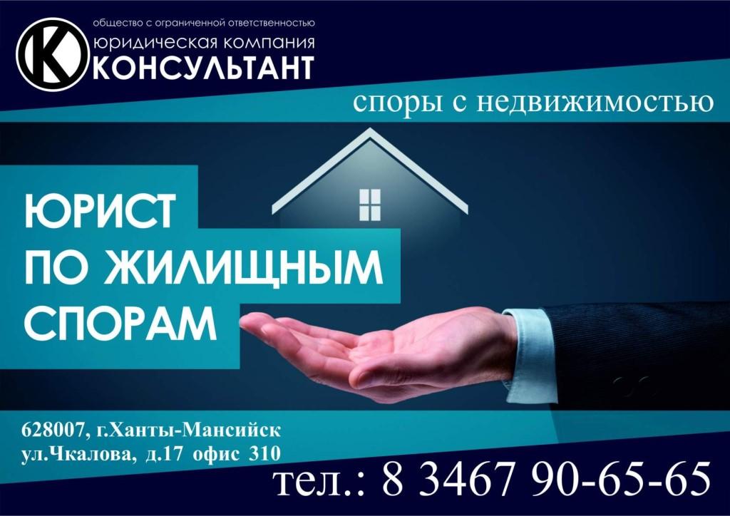 консультант юрист по жилищным вопросам