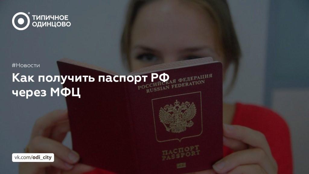 Подача документов на загранпаспорт курск