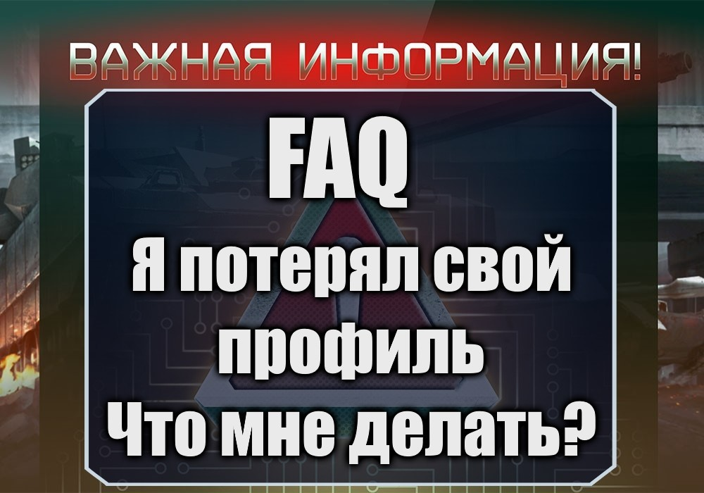 World of tanks с матом