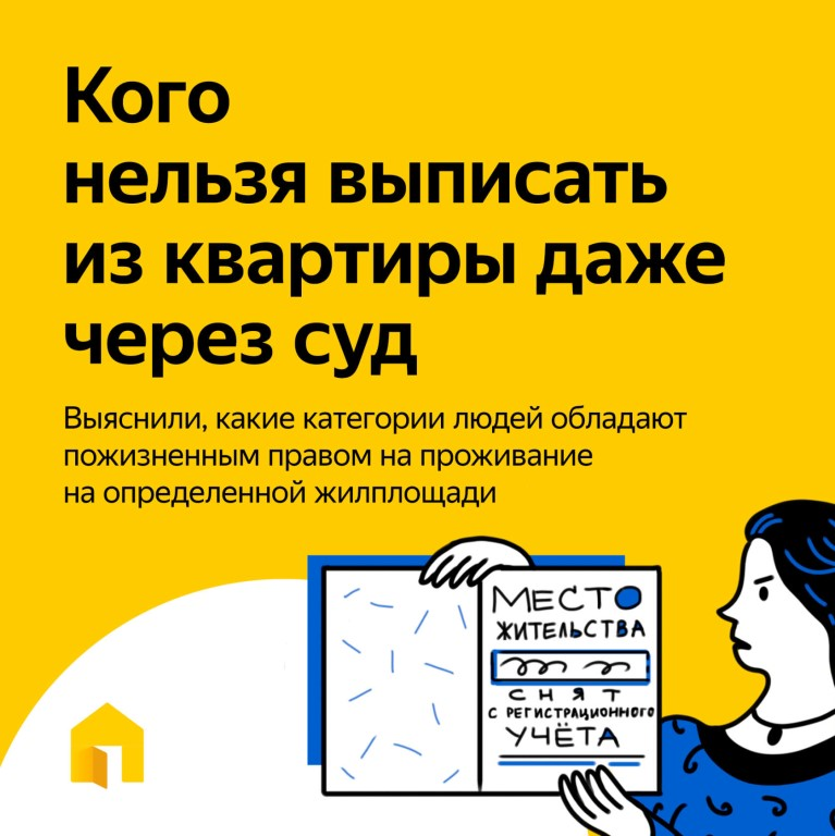 жилищный кодекс выписать из квартиры
