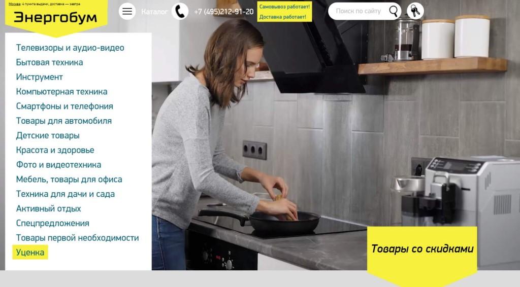 Энергобум Интернет Магазин Бытовой Техники Москва