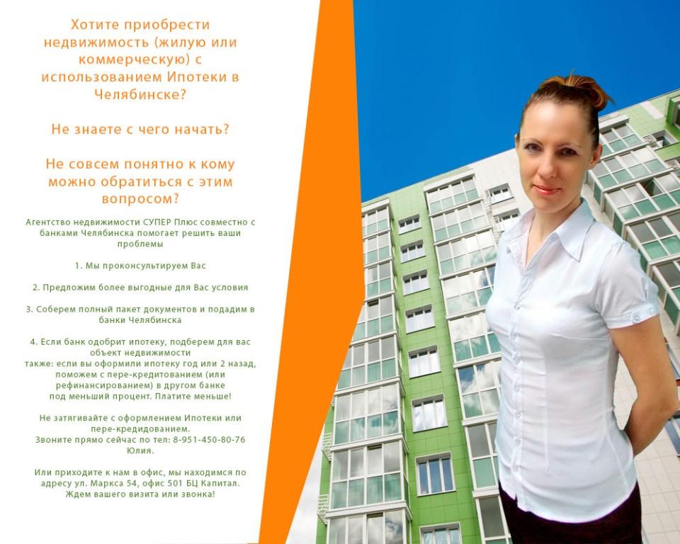 как агентство недвижимости помогает с ипотекой