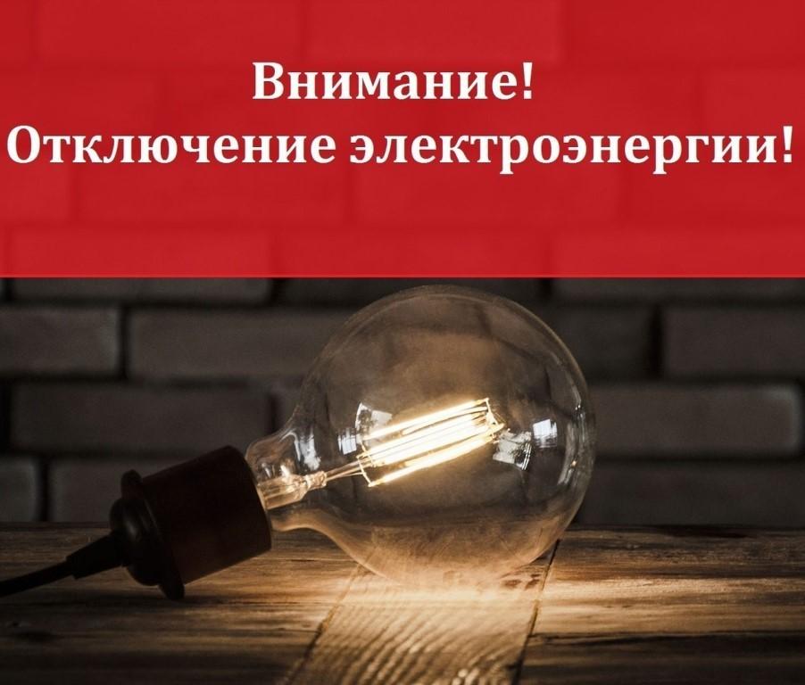 На двух улицах Курска завтра отключат свет