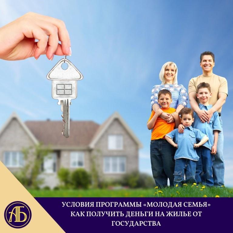 жилищные программы для молодых семей