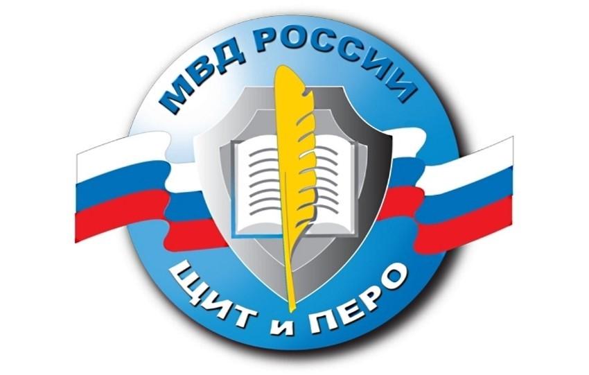 МВД России объявляет о старте ведомственного конкурса «Щит и перо»