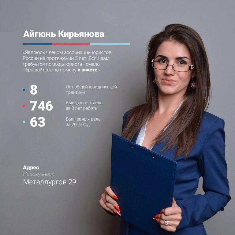 работа юрист в новокузнецке