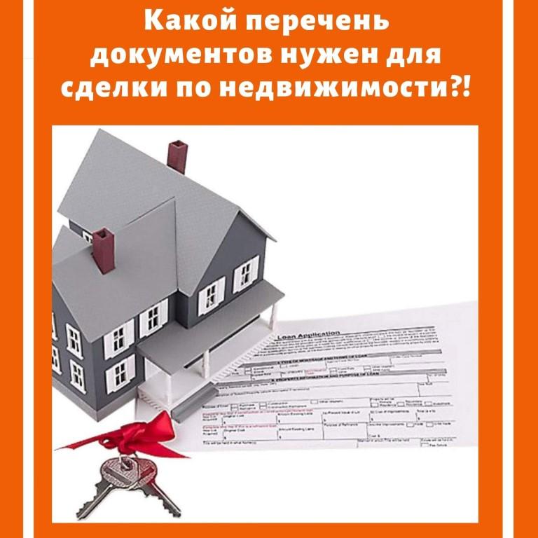 документы на оформление недвижимости в собственность