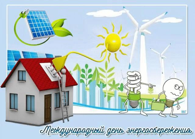 """Картинки по запросу """"Днем энергосбережения (International Day of Energy Saving)."""""""""""