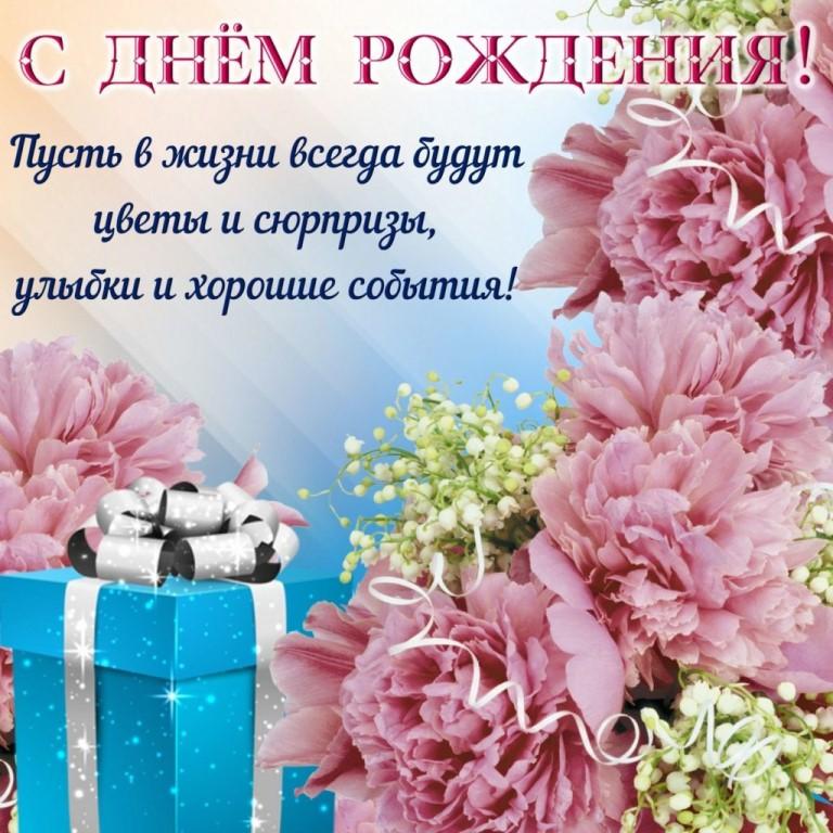 Поздравление на день рождени