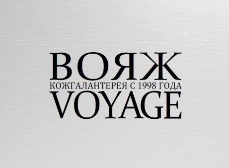 Магазин Вояж Нижний Тагил Каталог Товаров Сумки