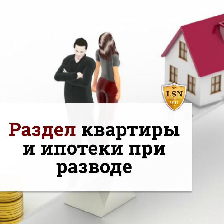 делится ли ипотека пополам при разводе