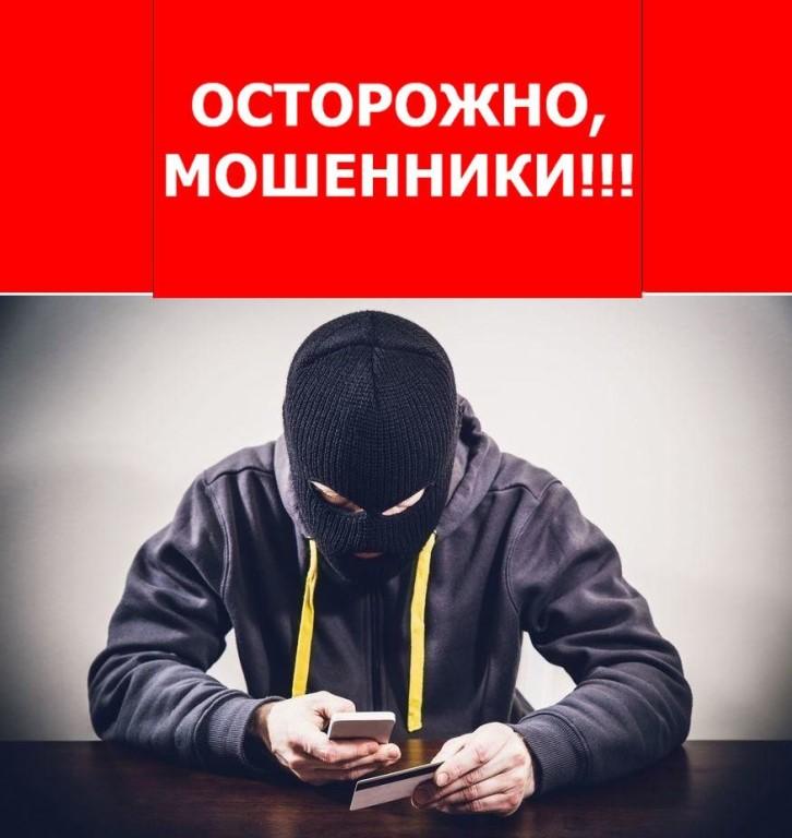 Полиция напоминает: сотрудники банков не узнают данные банковской карты у своих клиентов!