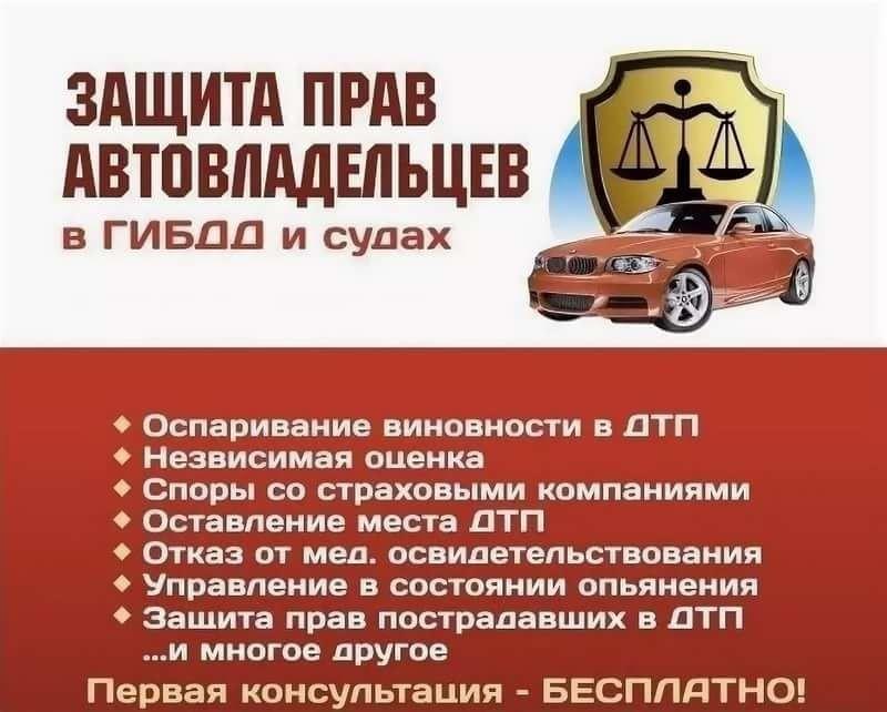автоюрист москва бесплатная консультация