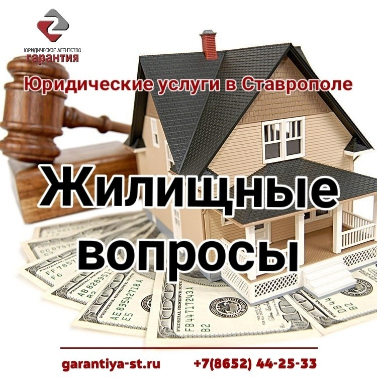 юристы в дмитрове по жилищным вопросам