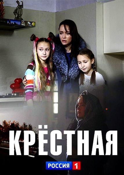 Крестная (ТВ) (2019)