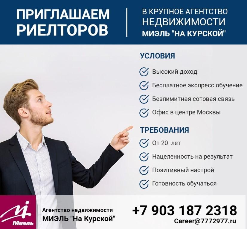 требования агентства недвижимости