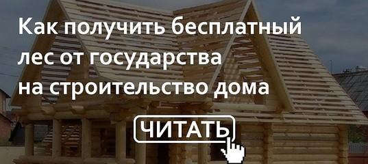 как выписать лес для строительства дома