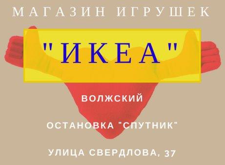 Икеа Волжский Адрес Магазина