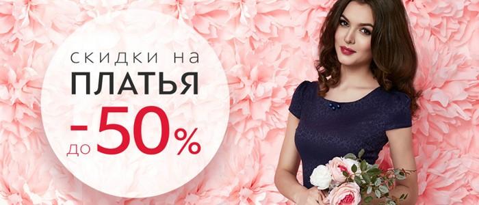 Платье Со Скидкой 90 Процентов