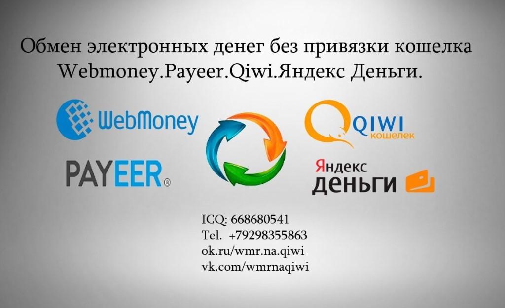 Обмен visa на биткоин киви от 1000