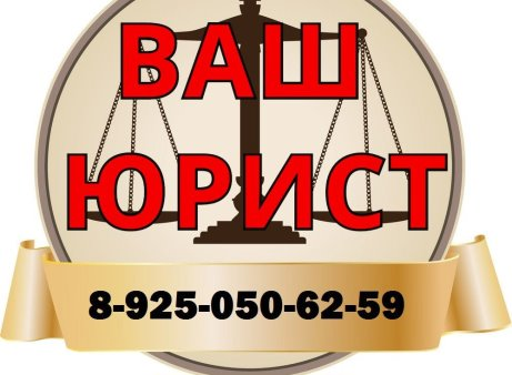 щербаков алексей юрист