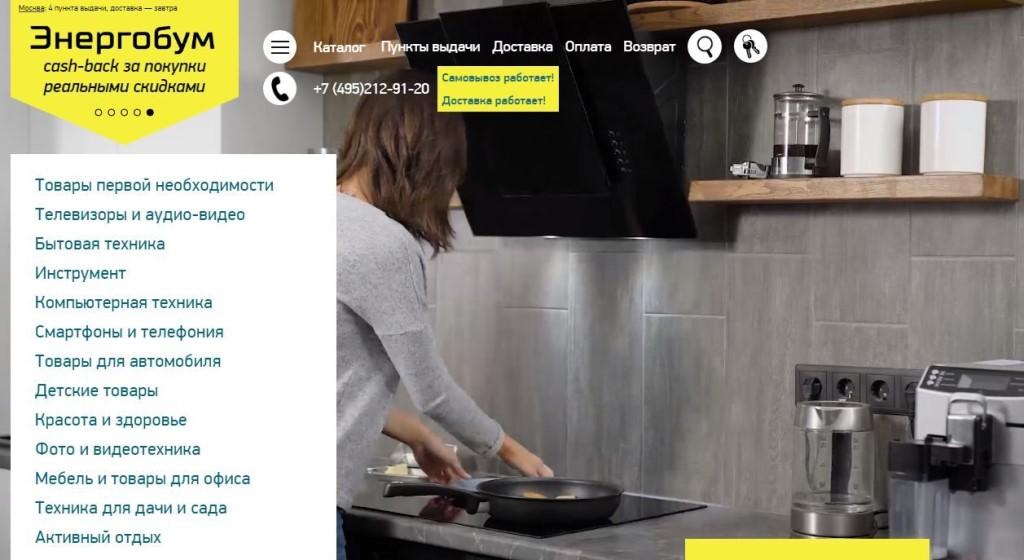 Энергобум Интернет Магазин Бытовой Техники Москва Отзывы
