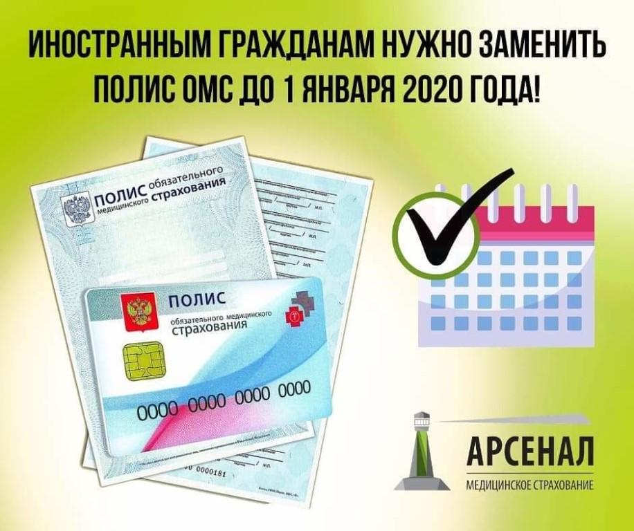 временное медицинское страхование иностранных граждан