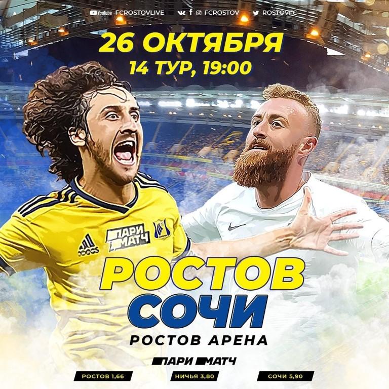 футбол Ростов - Сочи 26 октября прямой эфир