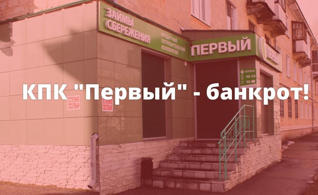 банкротство кпк