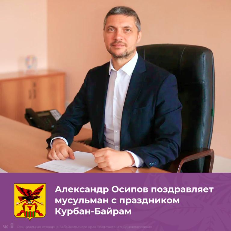 осипов новости забайкальского края