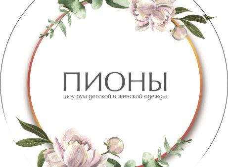 Pion Магазин Одежды Воронеж