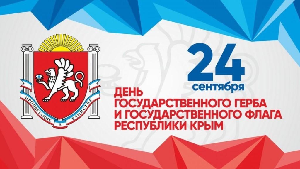 День Государственного герба и флага Республики Крым