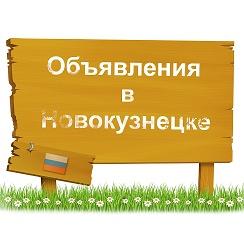знакомства объявления г новокузнецк