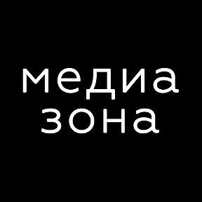 Медиазона