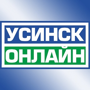 Усинск.Онлайн   OK.RU