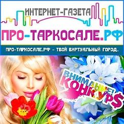 города 96 рф интернет газета знакомства