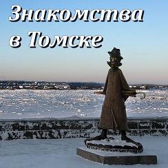 Все объявления для «Знакомства с мужчинами для секса в Томске»