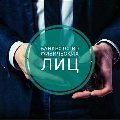 банкротство физических лиц в тольятти