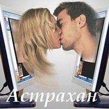 анонимные знакомства в астрахани