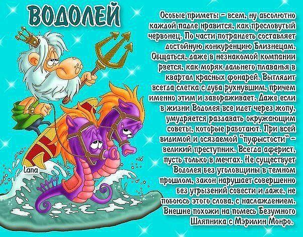 seks-harakteristika-vodoleya