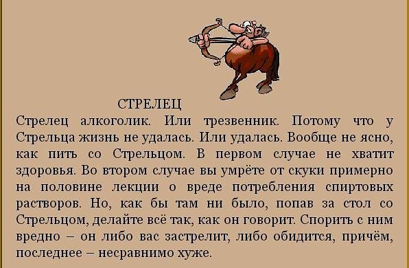 seksualniy-goroskop-teltsa-so-streltsom