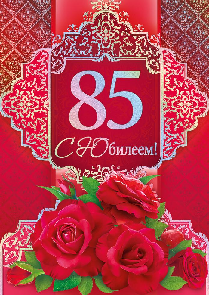 Поздравление на 85 лет тете