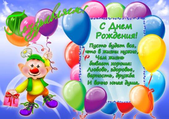 Открытки с днём рождения для мальчиков