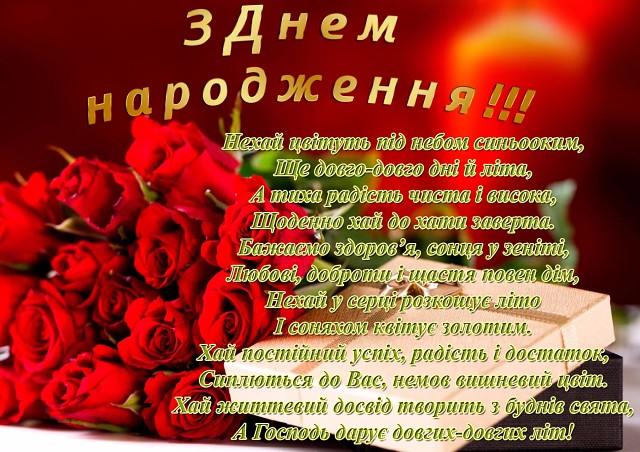Поздравления с днем народженням