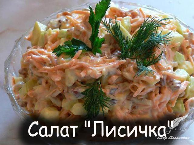 Салат с лисичками рецепт с