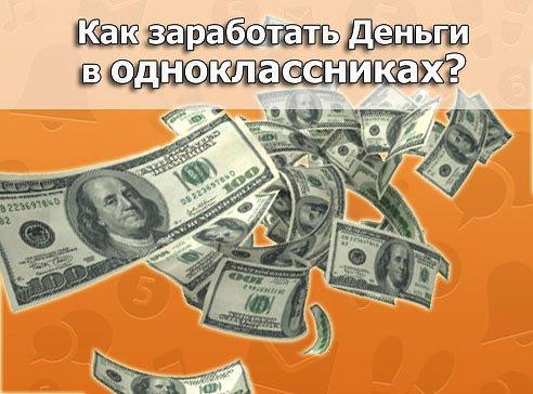 как заработать деньги вк видео