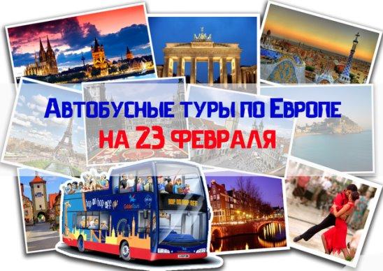 Автобусные туры по европе с туртрансвояж на новый год