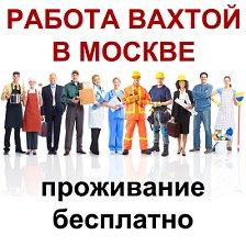 Срочно требуются сотрудники в Москве вакансии  срочно