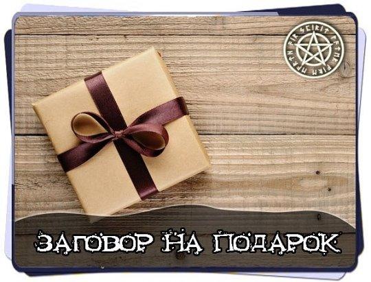 Упаковка подарка с деньгами